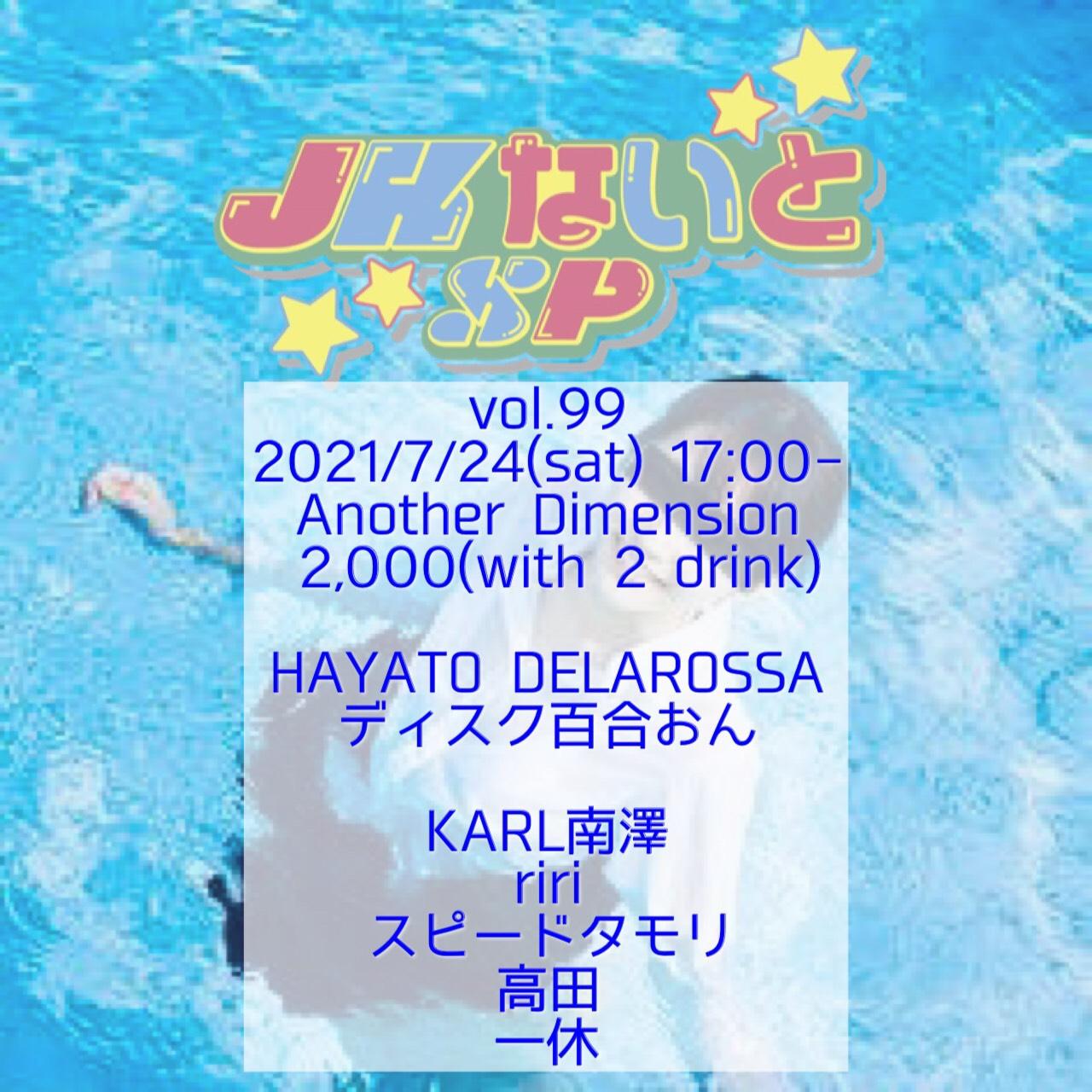 2021/7/24(sat)17:00- JKないとSP vol.99 日本語&ハングル楽曲DJパーティ
