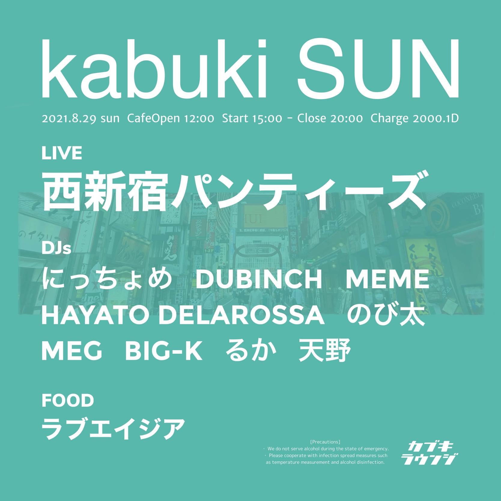 """2021.8.29 sun """"KabukiSUN"""""""