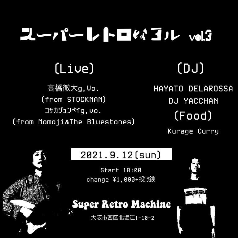 Super Retroなヨルvol.3 9/12(sun)堀江・Super Retro Machine