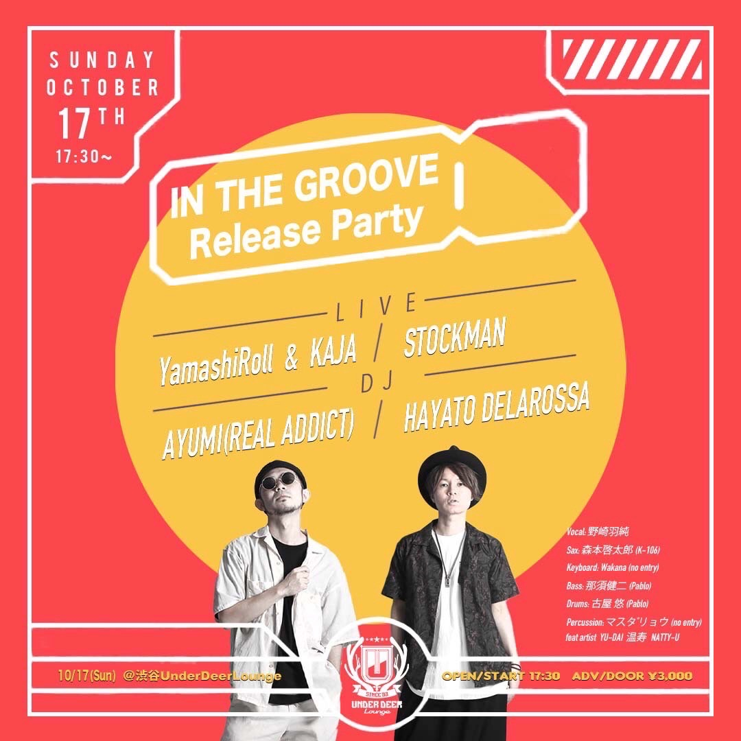 """【""""In The Groove"""" Release Party】 10/17(sun)@渋谷UNDER DEER Lounge"""